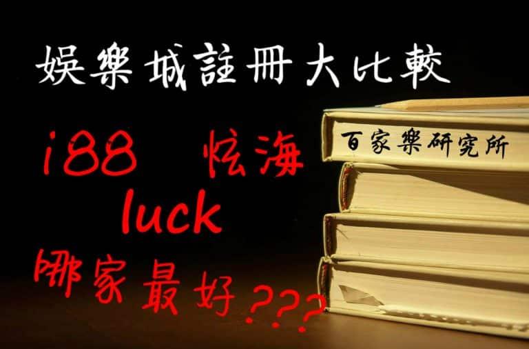i88娛樂城、luck娛樂城、炫海娛樂城 註冊哪家最好?