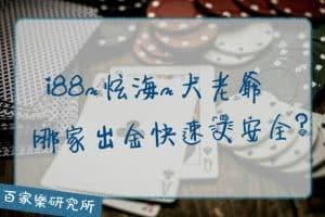 娛樂城提款比較:i88 炫海 大老爺 哪家出金穩妥當?
