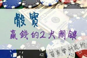 骰寶 贏錢的2大關鍵