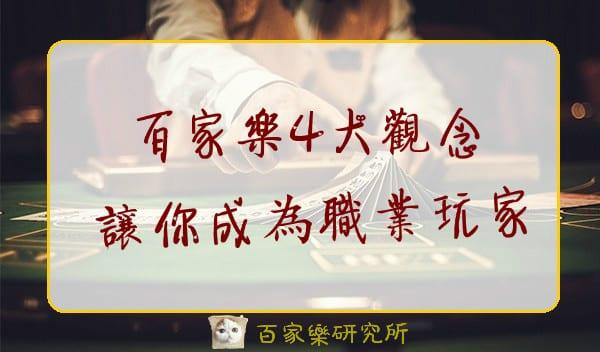 百家樂4大觀念 讓你成為職業玩家
