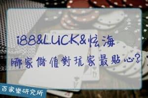 娛樂城儲值比較:i88 luck 炫海 哪家儲值對玩家最貼心?