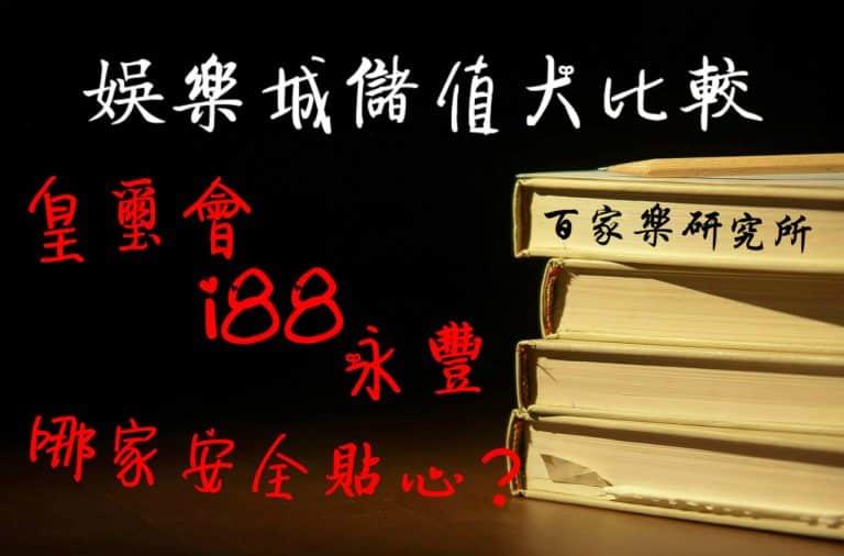 娛樂城儲值比較:i88 皇璽會 永豐 哪家安全又方便?