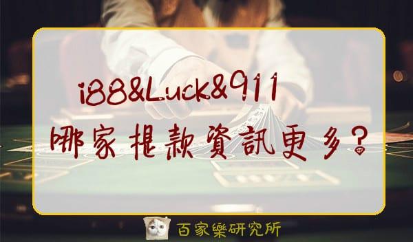 娛樂城提款比較:i88 Luck 911 哪家出金又快又安全?