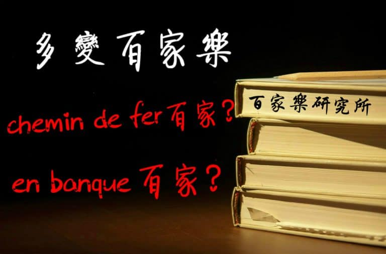 多變百家樂:chemin de fer百家樂、en banque百家樂 這些是什麼?