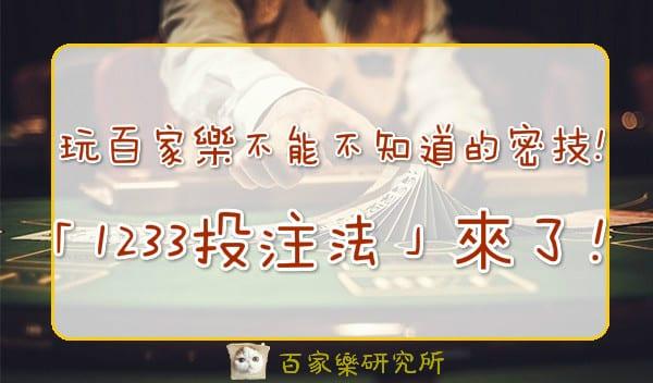 玩百家樂不能不知道的密技─「1233投注法」來了!