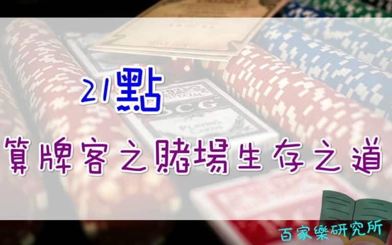 21點 算牌客之賭場生存之道
