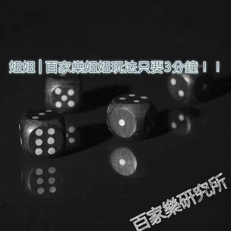 妞妞│百家樂妞妞玩法只要3分鐘!!