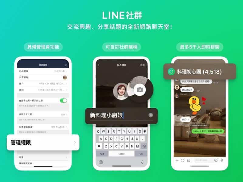 line社群ptt