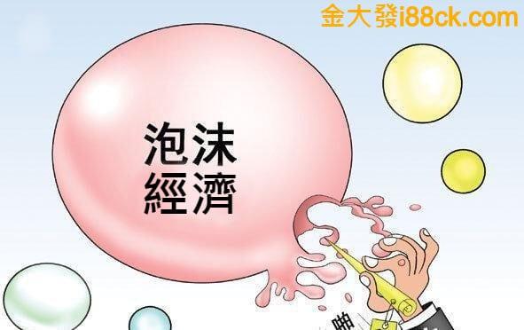 泡沫經濟 通貨膨脹