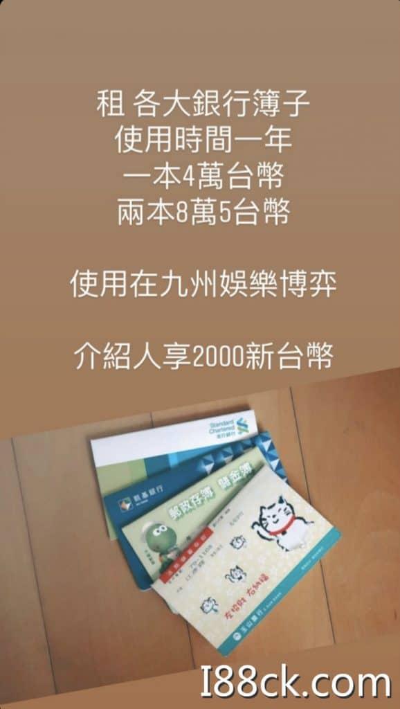 九州博弈、九州賣帳號、九州人頭帳戶、租借存摺、娛樂城黑網