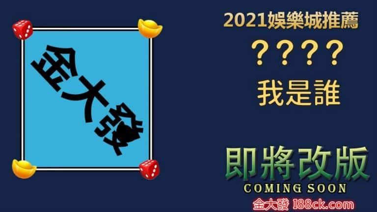 2021娛樂城推薦