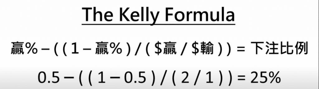 凱利公式投資