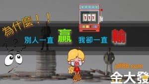線上老虎機 1000元能翻兩百倍的【老虎機技巧】