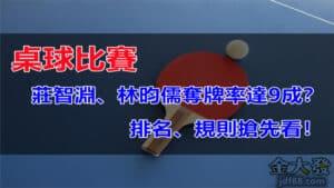 桌球比賽莊智淵、林昀儒奪牌率達9成?排名、規則搶先看!